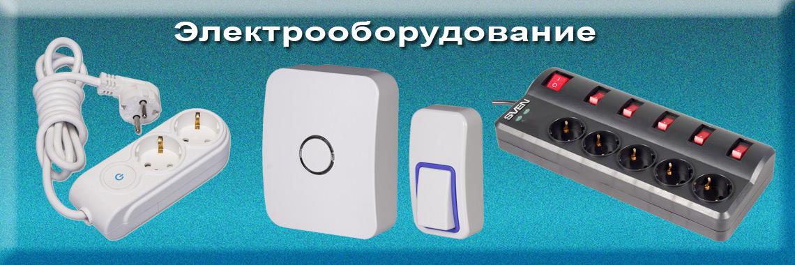 Электроудлинители и сетевые фильтры